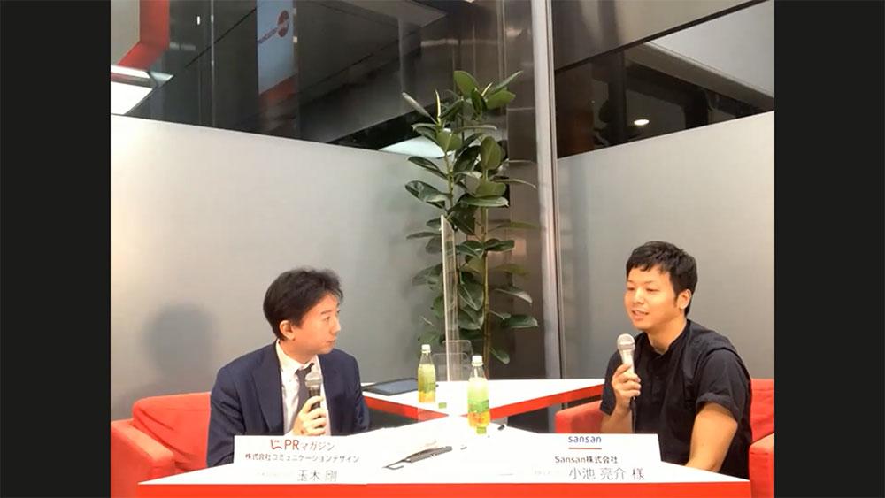 オンライン名刺でおなじみのSansan株式会社のPRマネージャー小池亮介さん