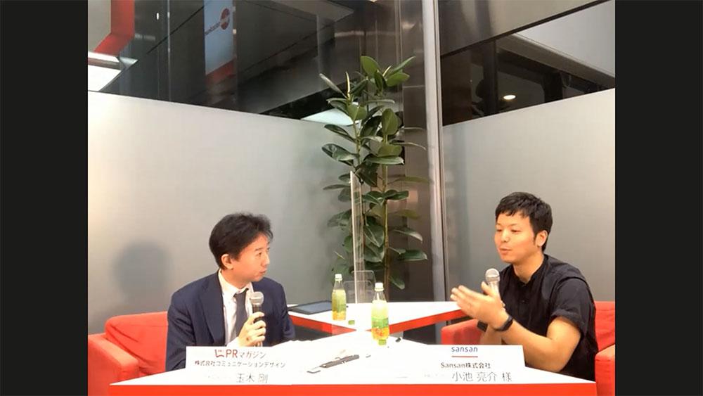 Sansanは他社に先駆け「オンライン記者発表会」を実施した