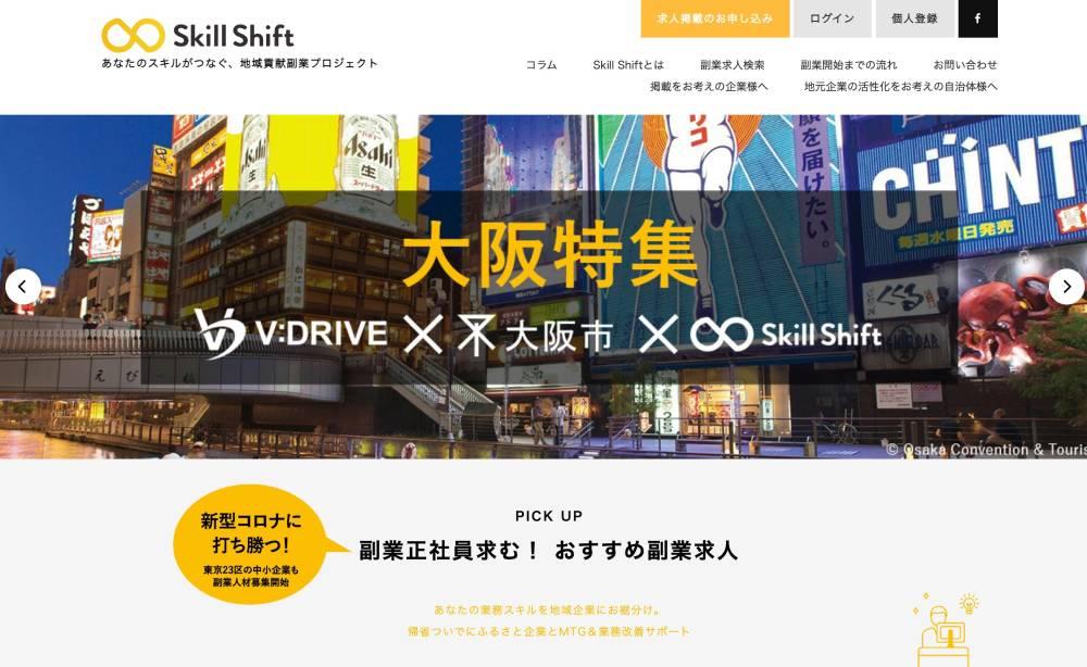 都市部の副業人材と地方企業をマッチングさせるWEBサービスを提供する「Skill Shift(スキルシフト)」