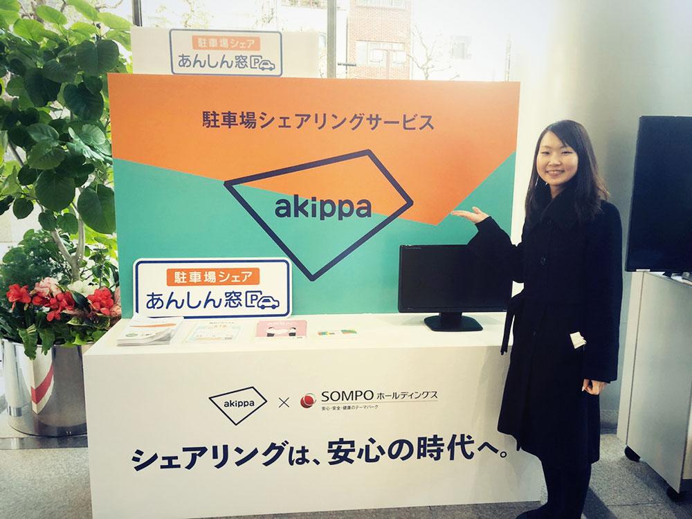 ブース「akippa × SOMPOホールディングス」