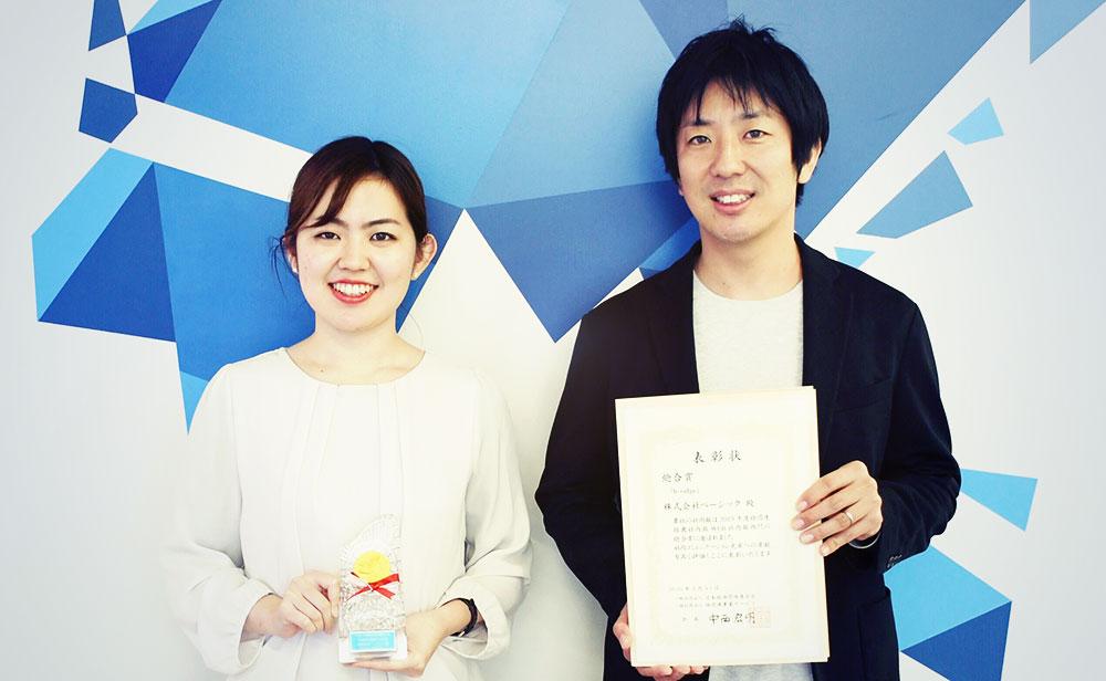 2019年3月に経団連推薦社内報審査総合賞を受賞。