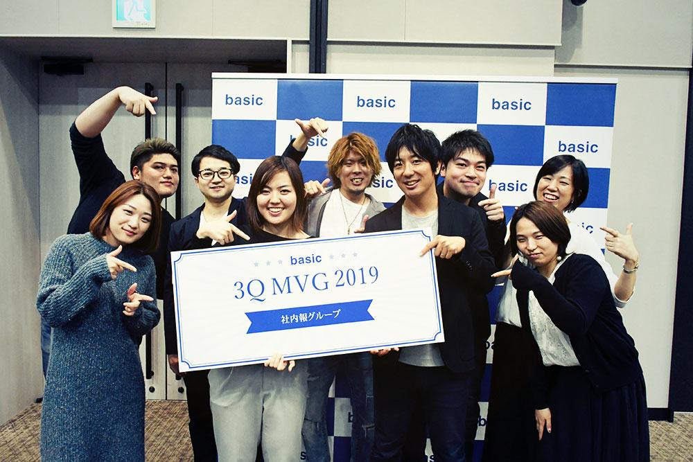 2019年10月にMost-Valuable-Group賞を受賞した時の社内報チームの写真。