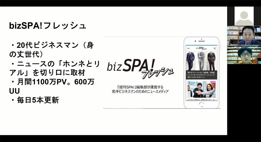 「bizSPA!フレッシュ」は、20代の「身の丈世代」と言われるビジネスマンをターゲットにしている