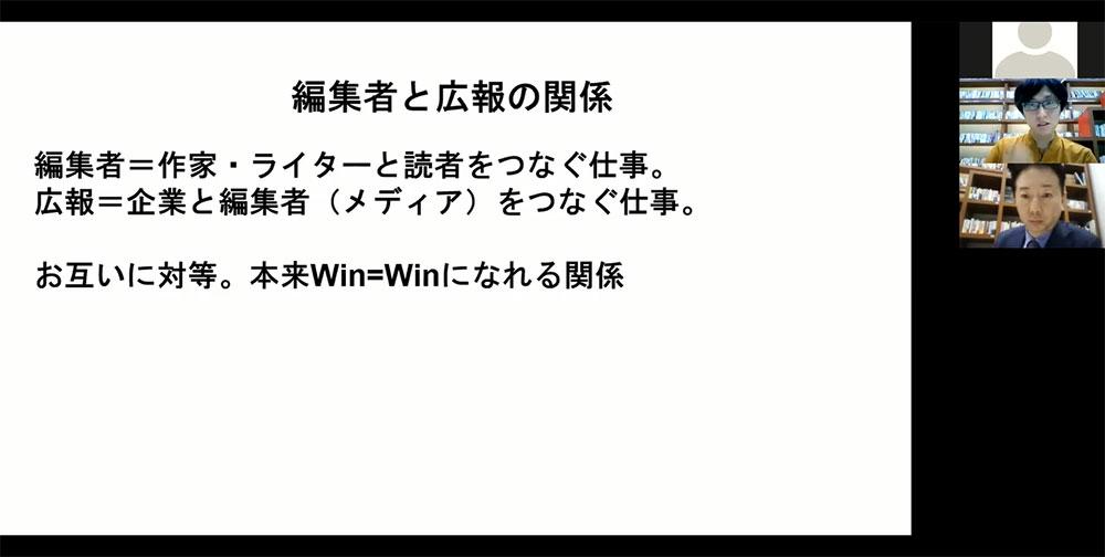 編集者と広報とはWin-Winな関係