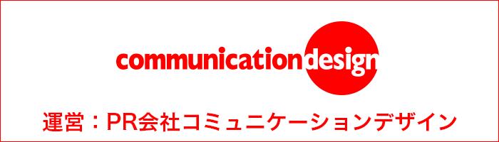 PR会社コミュニケーションデザイン