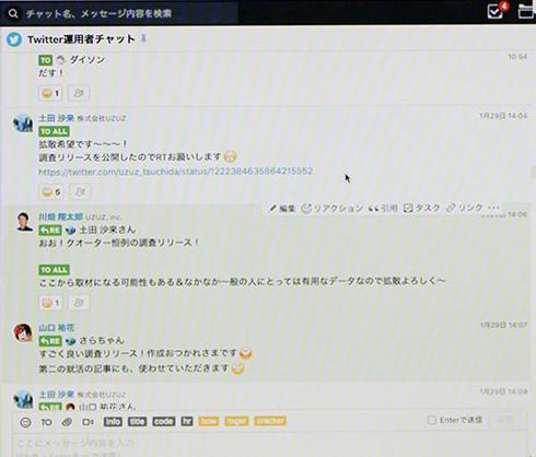 Twitter運用チャット画面