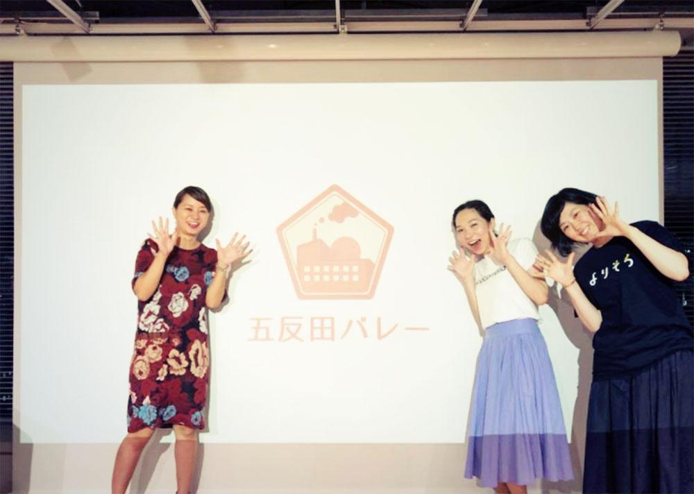 五反田バレー、イベントの様子。