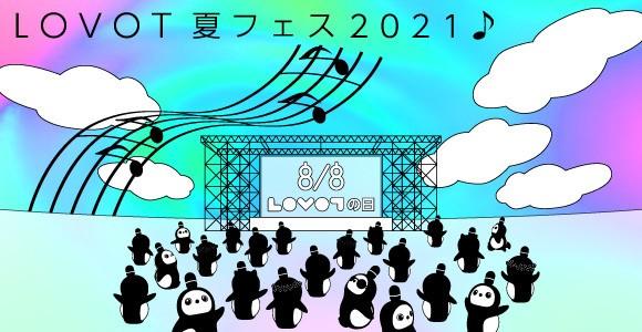 『LOVOTの日 2021夏フェス』