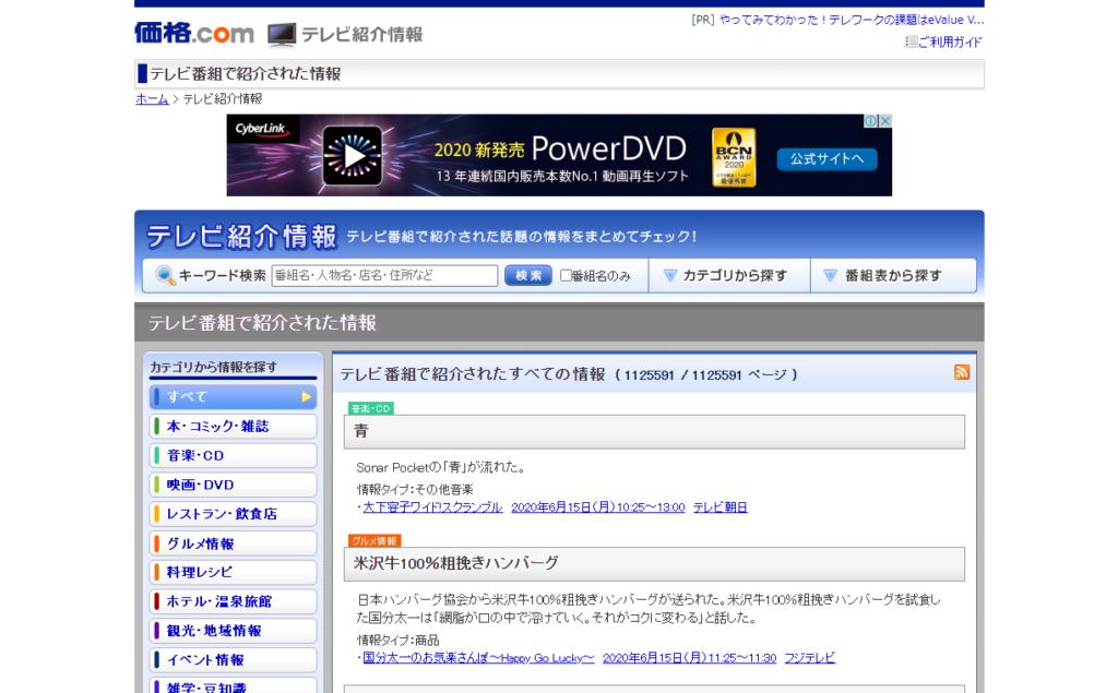 価格.com テレビ紹介情報