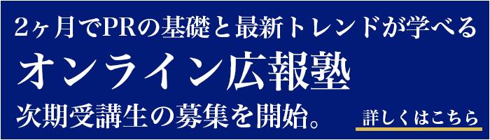 オンライン広報塾