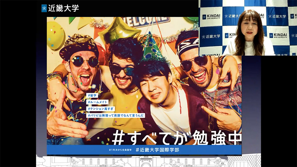 加藤さん「国際学部ができた際には「#すべてが勉強中」というハッシュタグのコピーをつけた広告も出しています。」