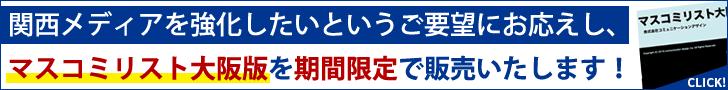 マスコミリスト大阪版発売