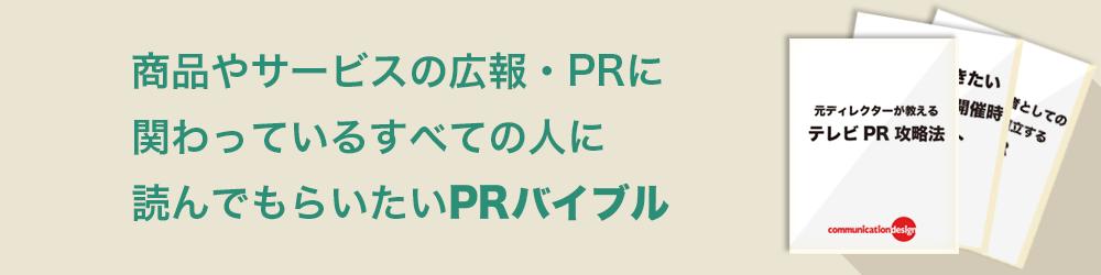 PRバイブル