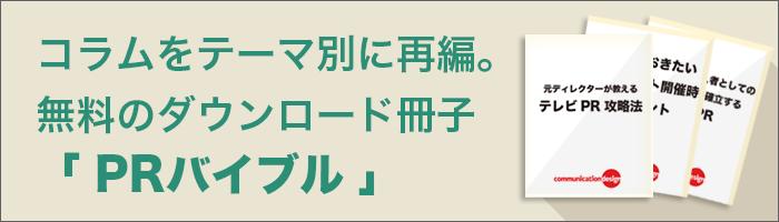 PRバイブルダウンロード