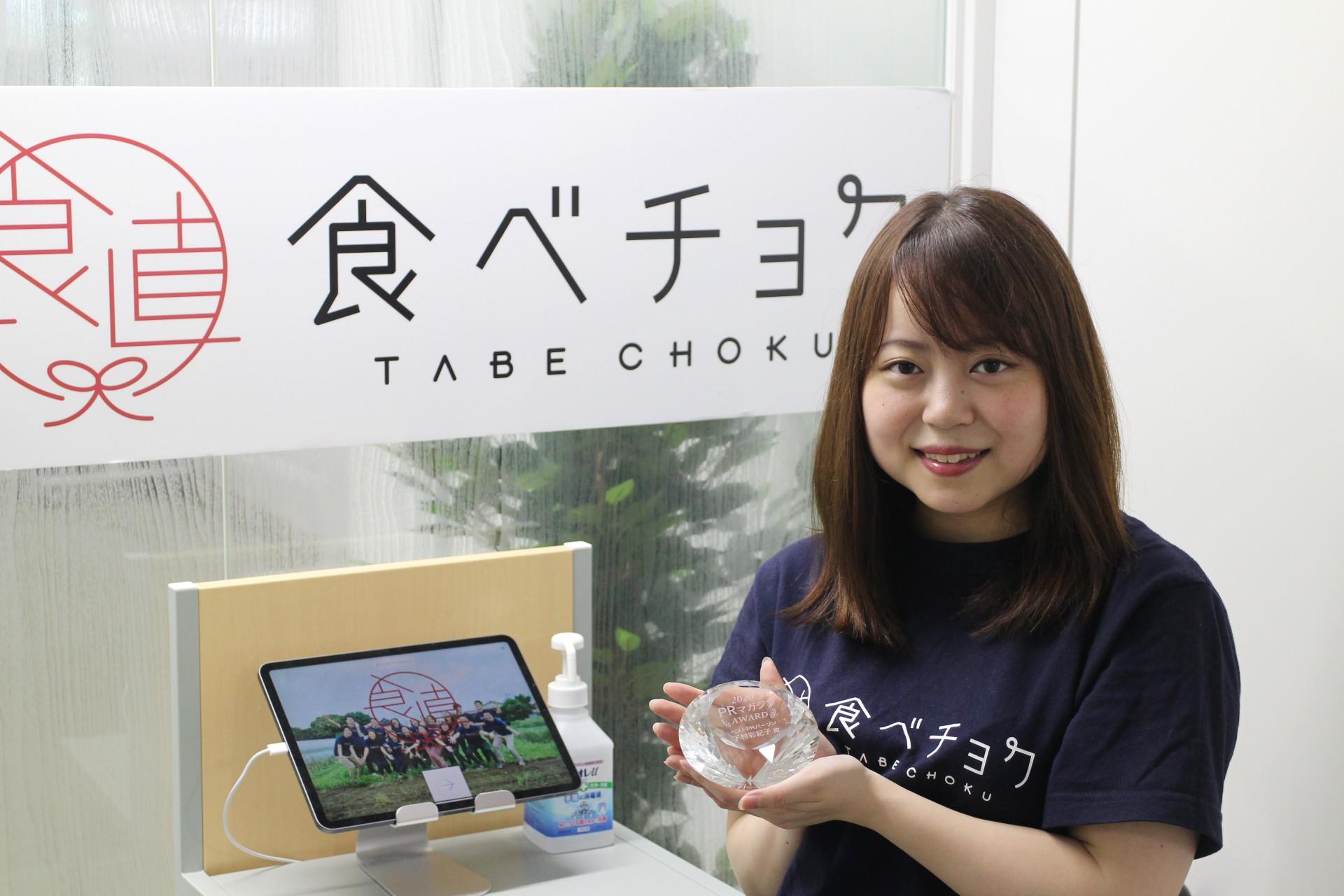 第1回PRマガジンAWARD「ベストPRパーソン」受賞者、下村彩紀子さん。