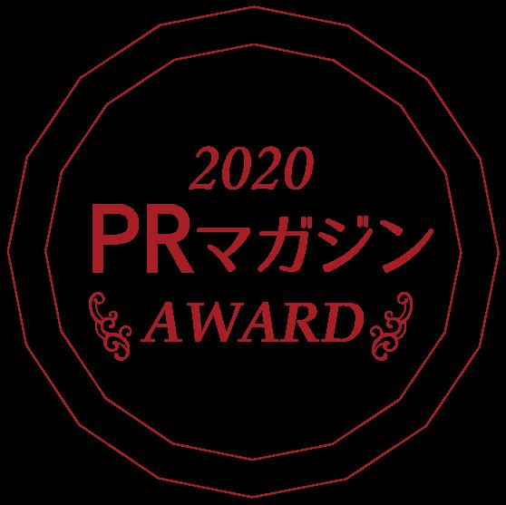 PRマガジンAWARD 2020