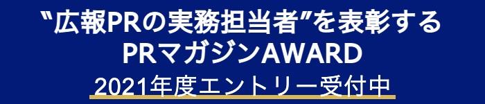 """""""広報PRの実務担当者""""を表彰するPRマガジンAWARD 2021年度エントリー受付中"""
