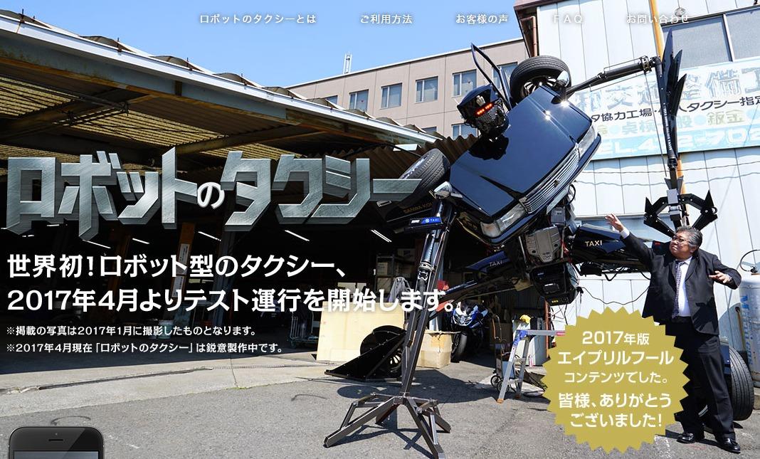 エイプリルフールの企画「ロボットのタクシー」