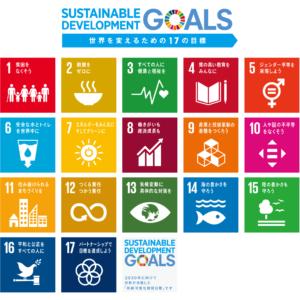 話題のSDGsを活用したPR例~持続可能な社会達成に向けた、企業の取り組み事例~