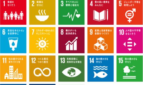 「Sustainable Development Goals(持続可能な開発目標)」