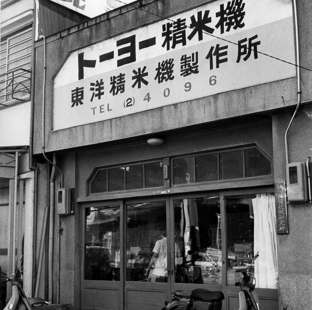 昭和38年頃の東洋精米機・本社