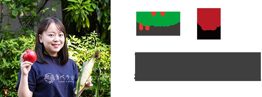 株式会社ビビッドガーデン 広報 下村 彩紀子